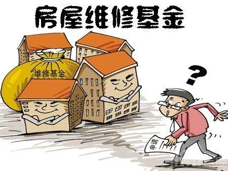 房屋维修基金