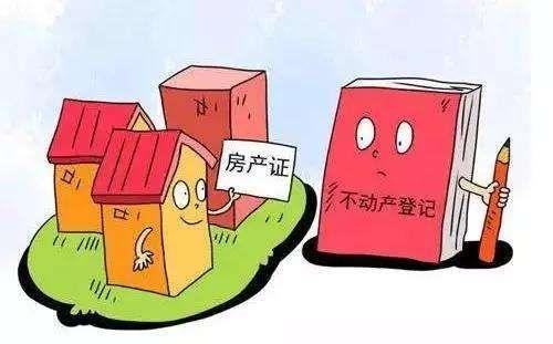 收房时需缴纳的费用·房产证不动产登记