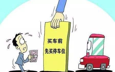 收房时需缴纳的费用·购买停车位